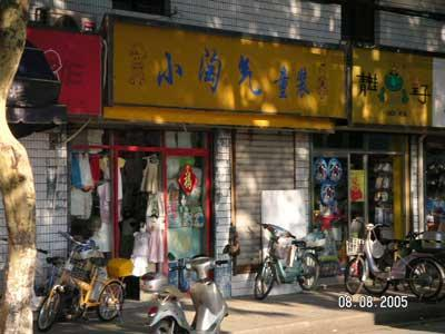 08.08.05-SuzhouParkBaby[1]-746722